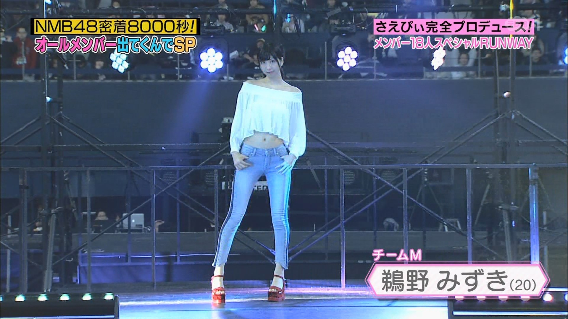 NMB48密着!8000秒 オールメンバー出てくんでSP・RUNWAY SAE MURASECollection