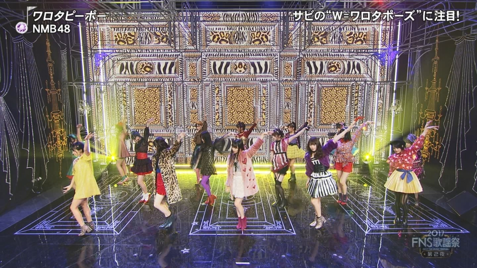 2017FNS歌謡祭第2夜・NMB48ワロタピーポーキャプ-101