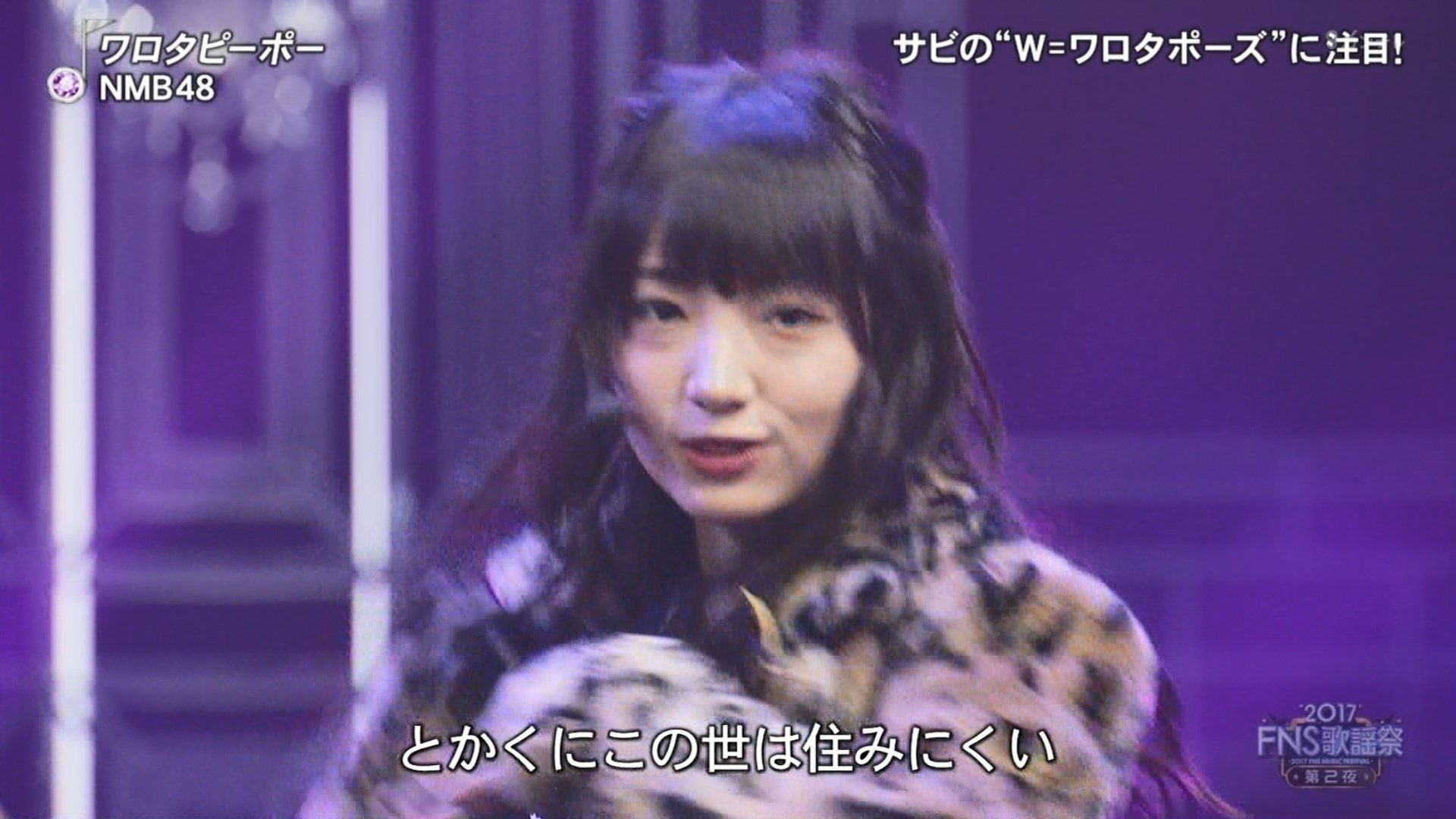 2017FNS歌謡祭第2夜・NMB48ワロタピーポーキャプ-018