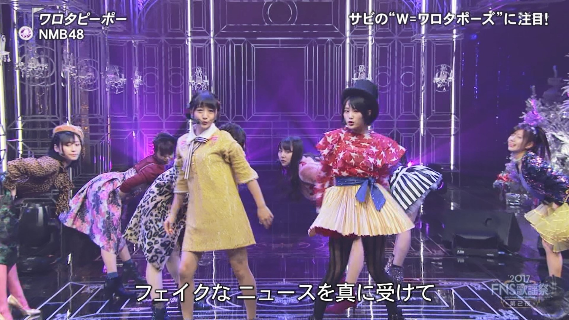 2017FNS歌謡祭第2夜・NMB48ワロタピーポーキャプ-027