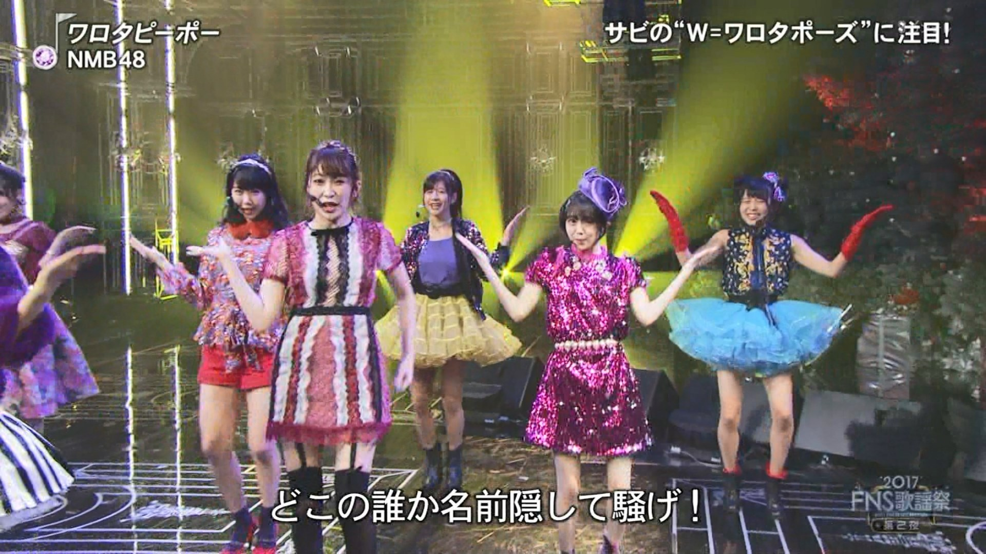 2017FNS歌謡祭第2夜・NMB48ワロタピーポーキャプ-058