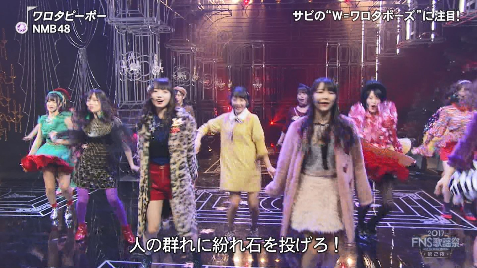 2017FNS歌謡祭第2夜・NMB48ワロタピーポーキャプ-065