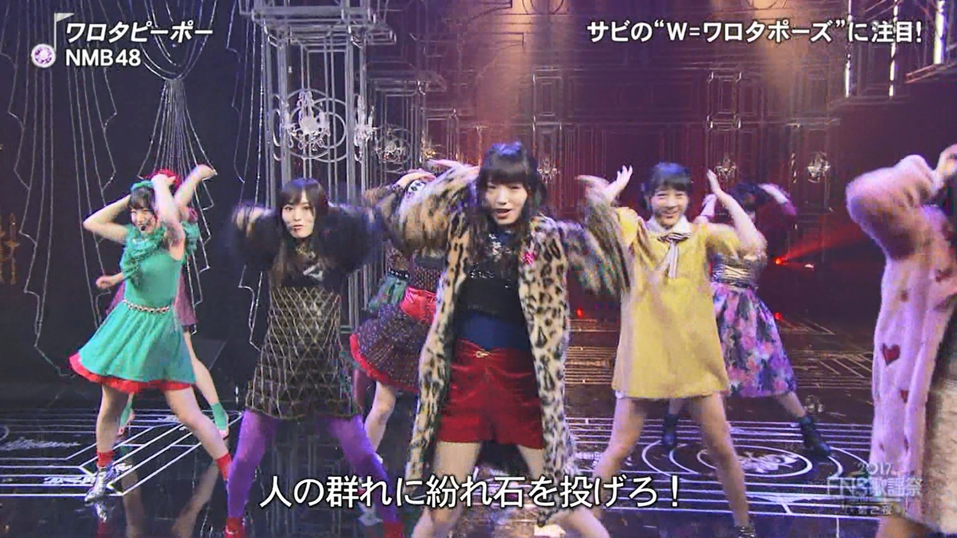 2017FNS歌謡祭第2夜・NMB48ワロタピーポーキャプ-066