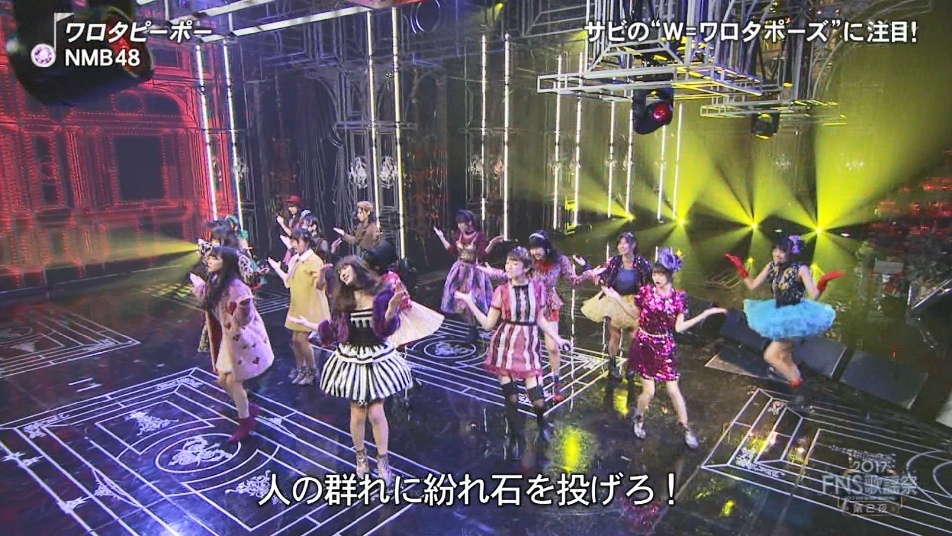 2017FNS歌謡祭第2夜・NMB48ワロタピーポーキャプ-067