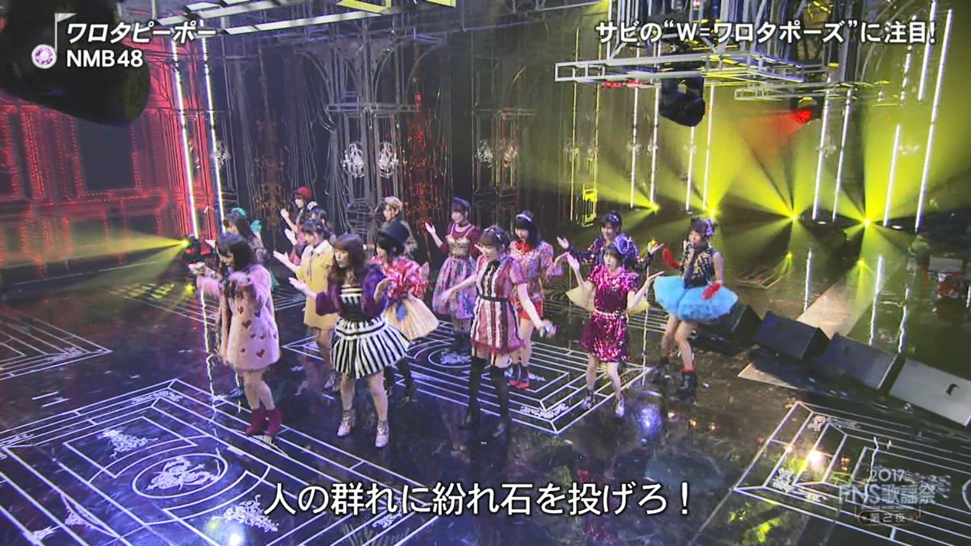 2017FNS歌謡祭第2夜・NMB48ワロタピーポーキャプ-068