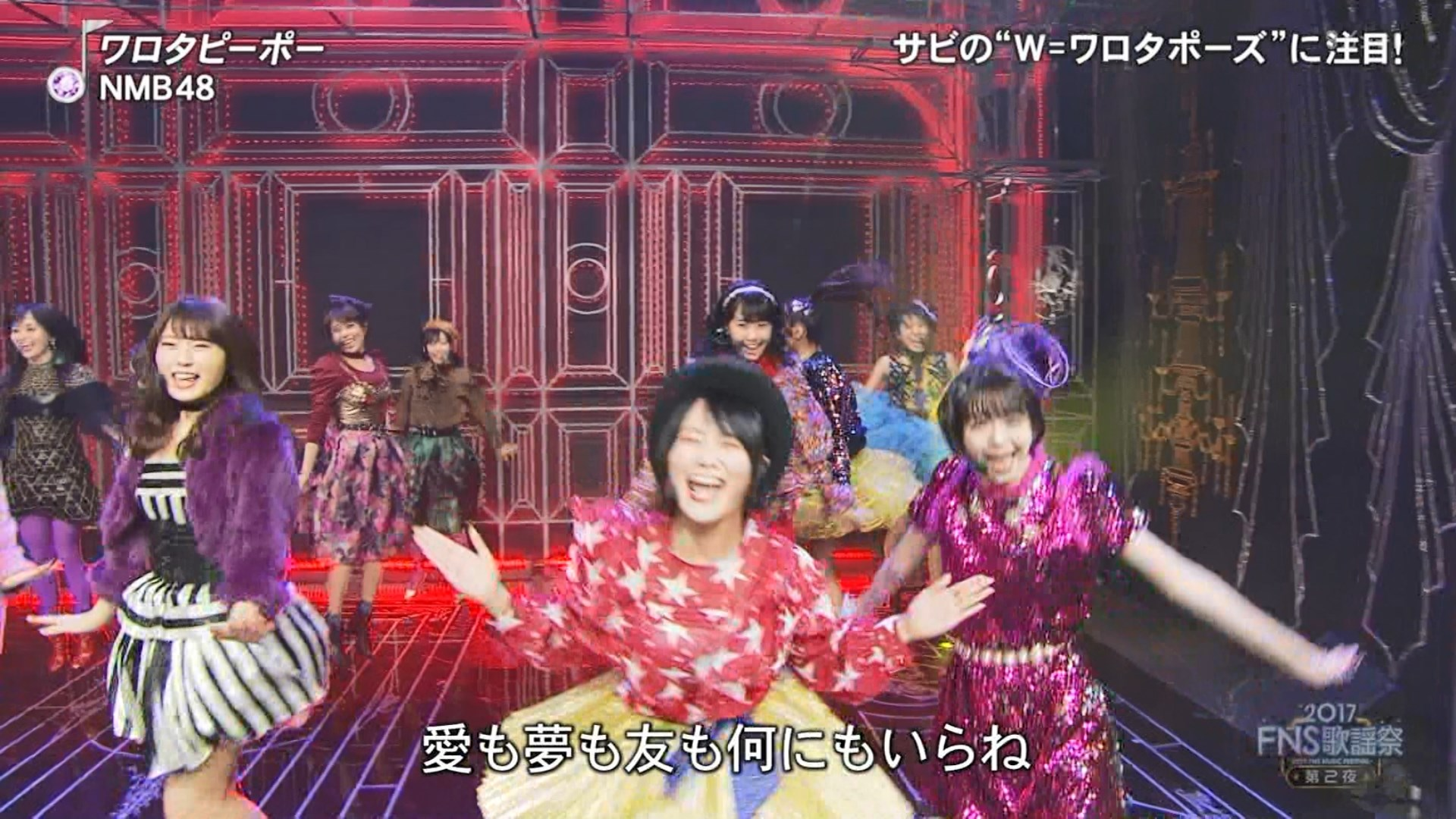 2017FNS歌謡祭第2夜・NMB48ワロタピーポーキャプ-077