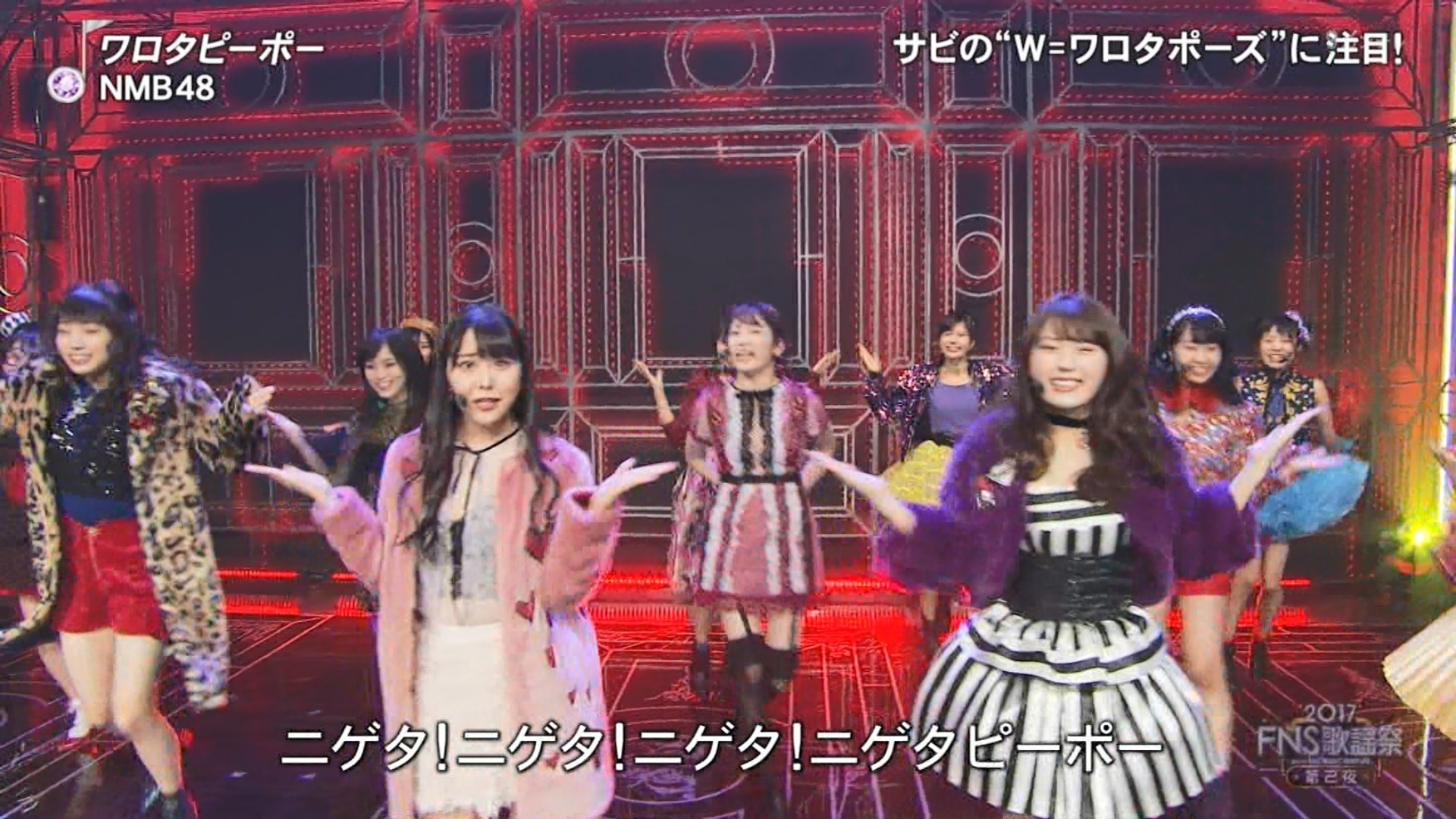 2017FNS歌謡祭第2夜・NMB48ワロタピーポーキャプ-079