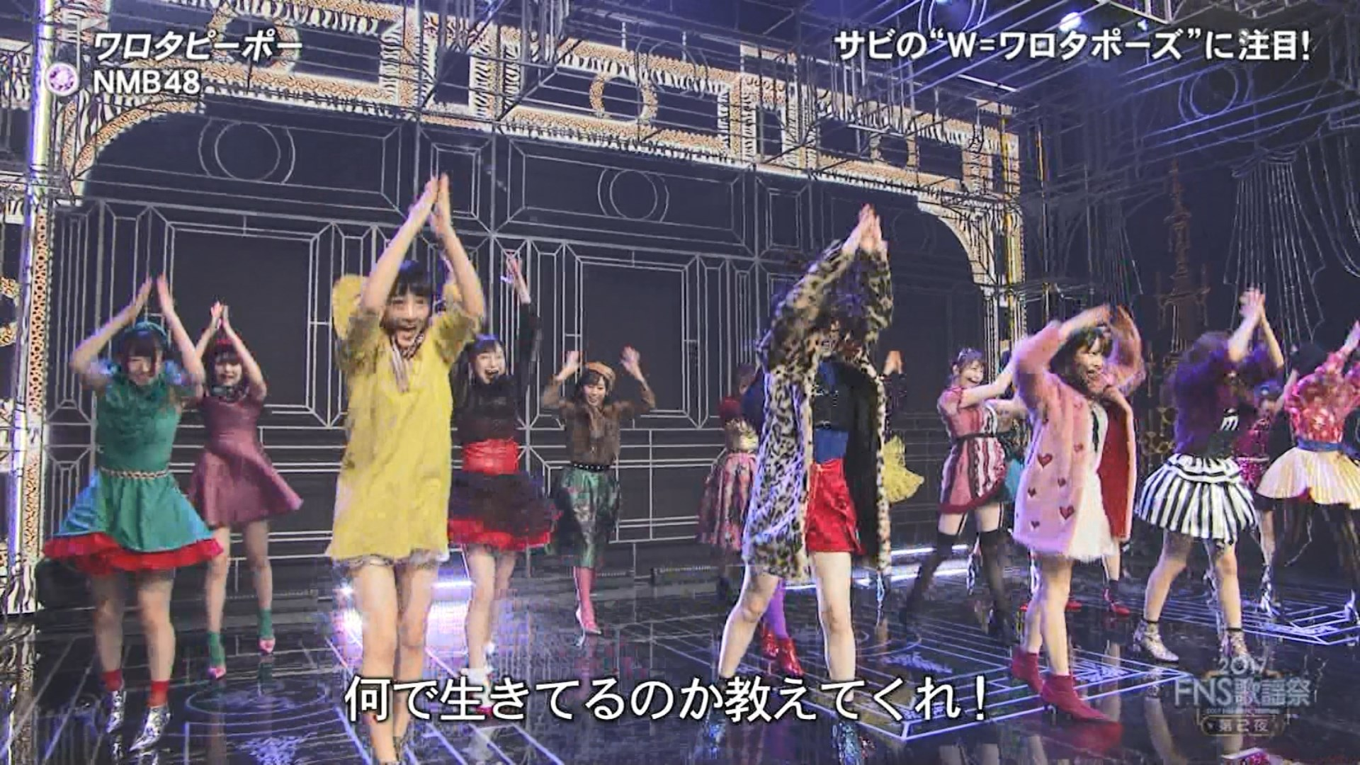 2017FNS歌謡祭第2夜・NMB48ワロタピーポーキャプ-085