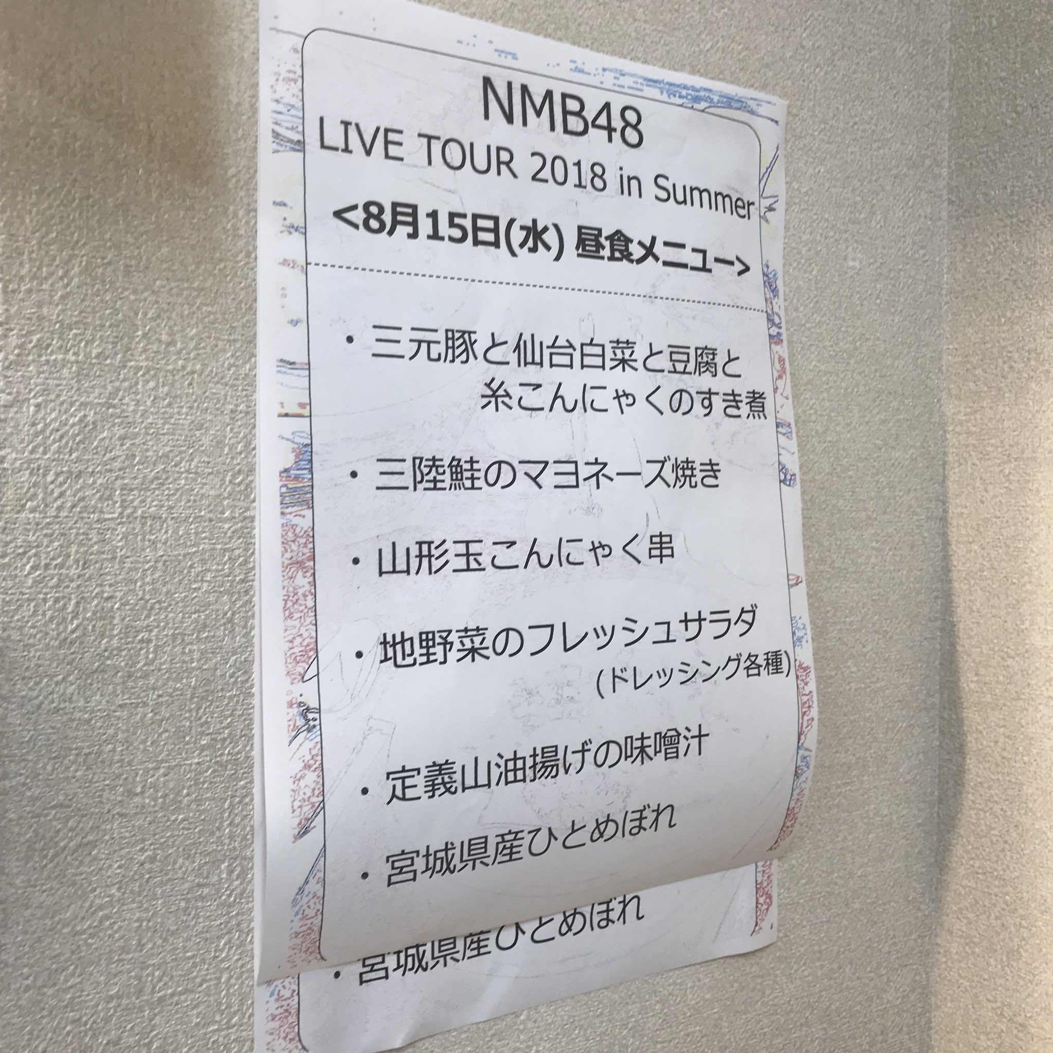NMB48 LIVE TOUR 2018 in Summer・仙台-006