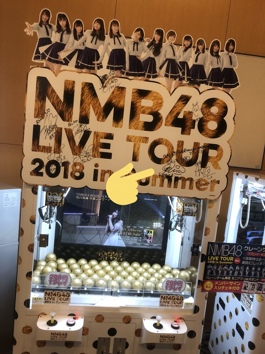 NMB48 LIVE TOUR 2018 in Summer・熊本-005