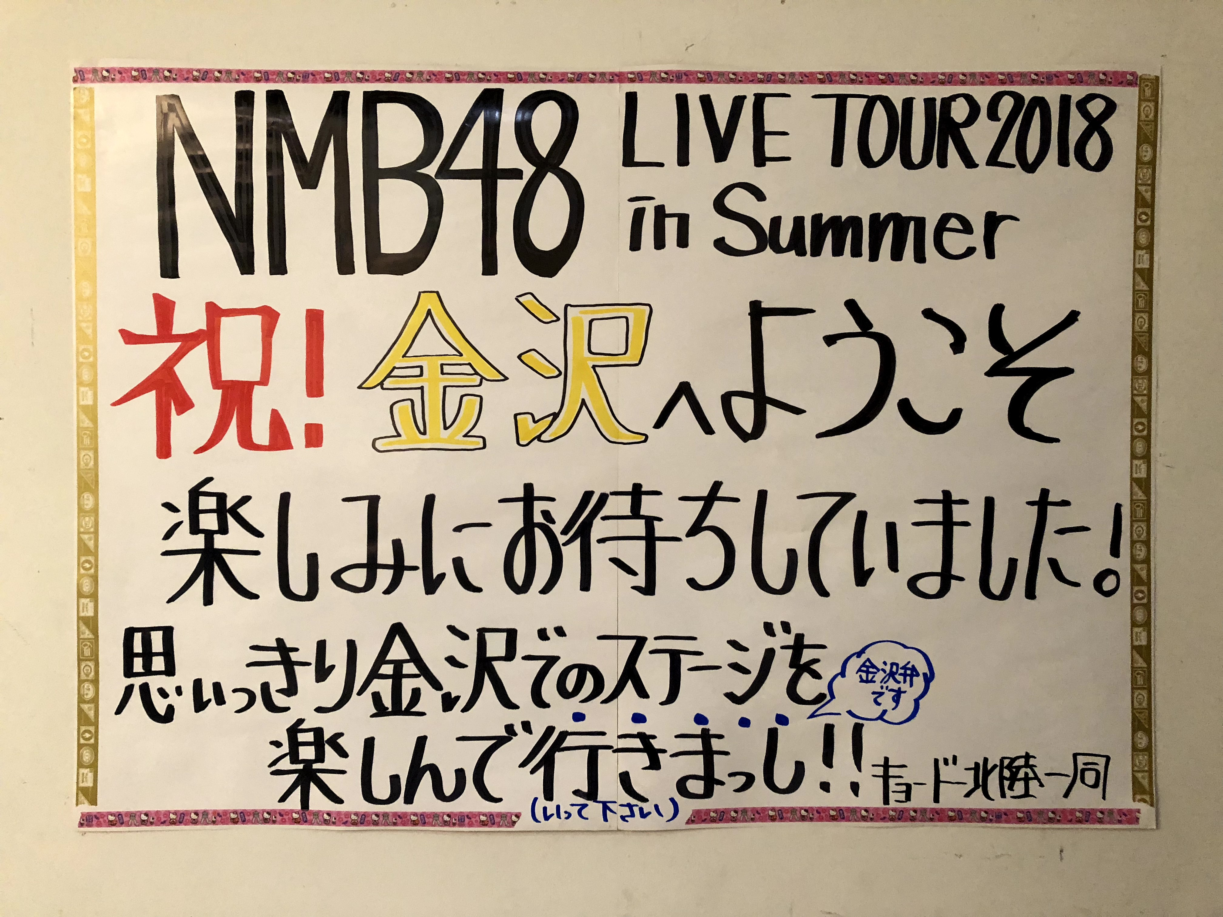 NMB48 LIVE TOUR 2018 in Summer・石川公演の画像-003