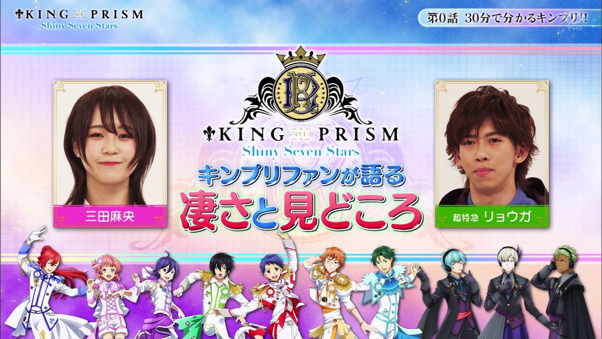 KING OF PRISM 第0話・三田麻央の画像-051