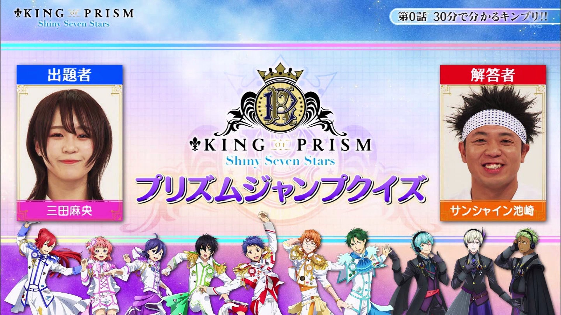 KING OF PRISM 第0話・三田麻央の画像-059